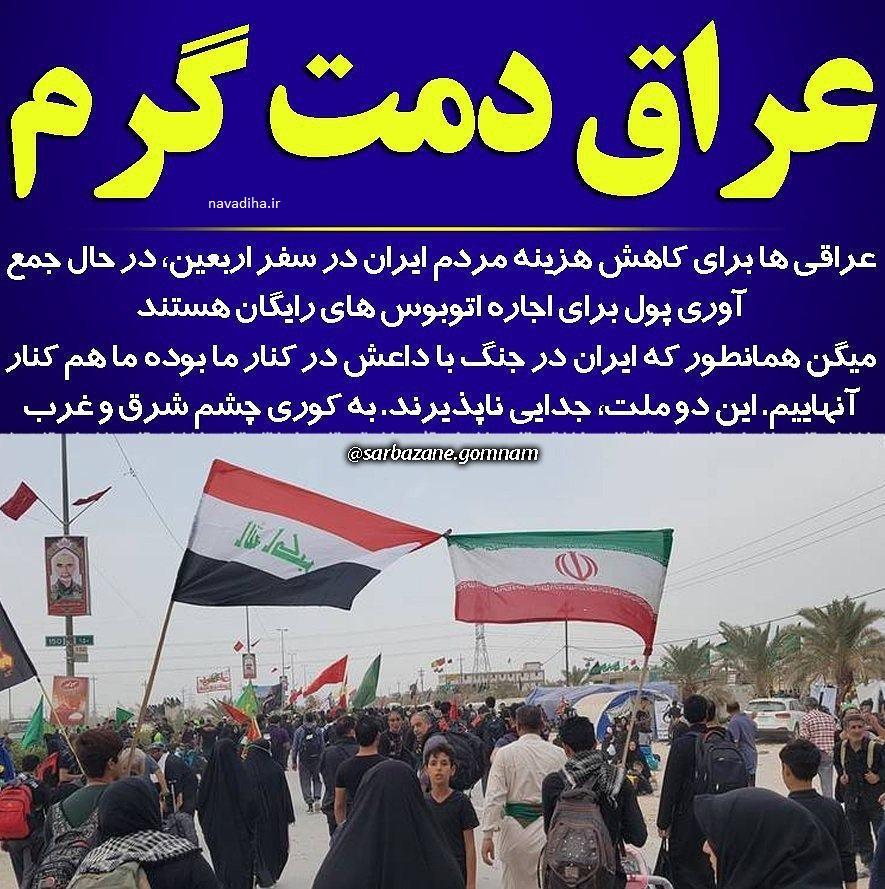پول جمع کردن عراقی ها برای کاهش هزینه ایرانی ها در اربعین/تفاوت زنان سلبریتی ما سیاستمداران اروپایی!