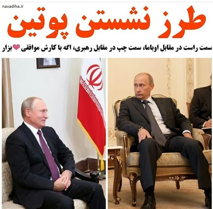 عکس اینستاگرام / مقایسه طرز نشستن پوتین مقابل رهبری و مقابل اوباما!