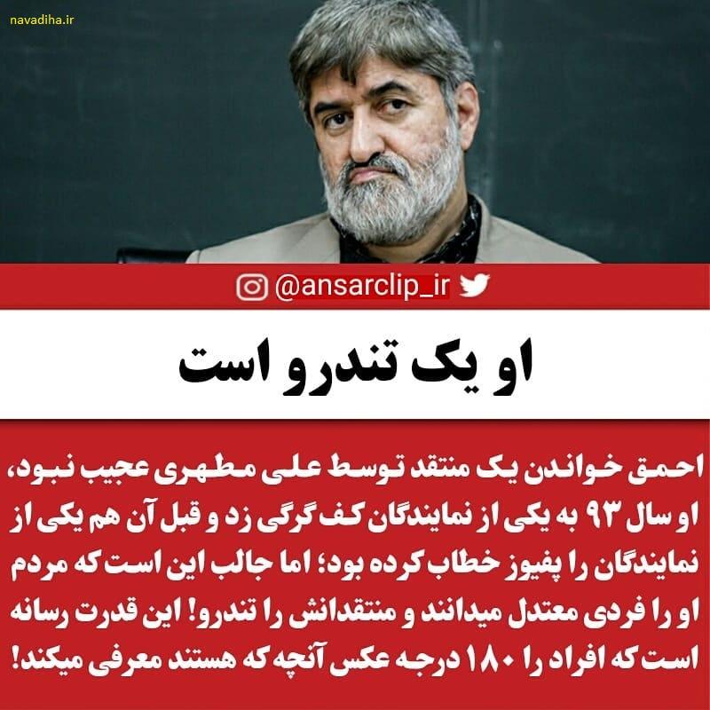تاپ های  اینستاگرام/ علی مطهری یک تندرو!؟ / تمام هدفشان اربعین!