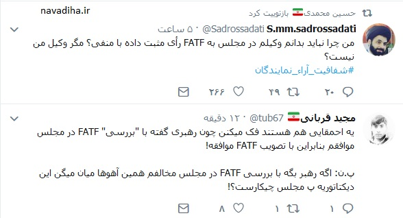 واکنش های کاربران فضای مجازی و نخبگان به تصویب FATF