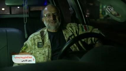 مستند بسیار زیبا از حاج سعید قاسمی – شما که غریبه نیستید…