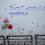 دانلود ۵۳۸ عکس از راهپیمایی ۲۲ بهمن ۹۷ از سراسر ایران - در یک فایل