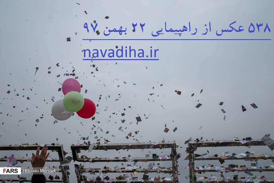 دانلود ۵۳۸ عکس از راهپیمایی ۲۲ بهمن ۹۷ از سراسر ایران – در یک فایل