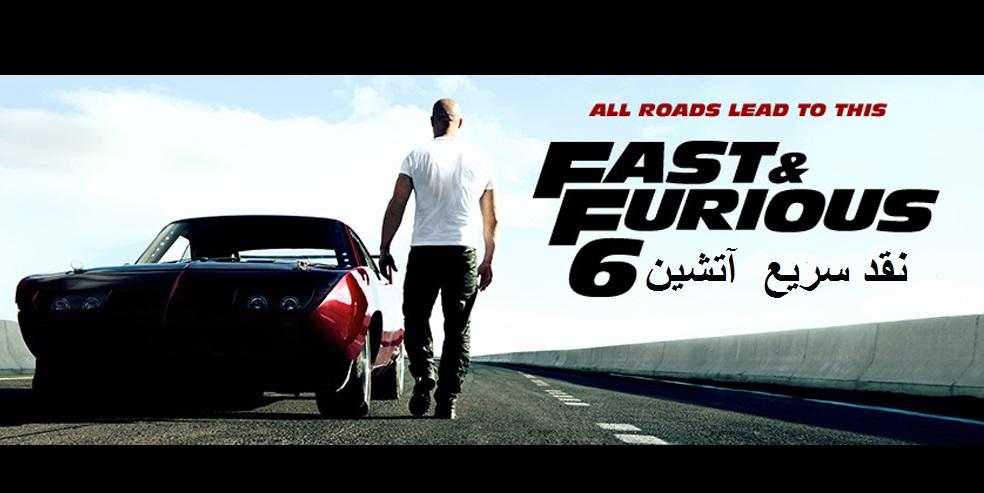نقد فیلم سریع و آتشین ۶ (fast & ferious )