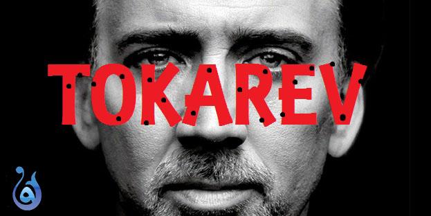نقد فیلم توکارو tokarev