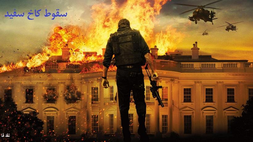 نقد فیلم سقوط کاخ سفید ۲۰۱۳ White House down