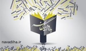 معادل فارسی کلمات «آرشیو»، «آسانسور» و «ادیت» چیست؟
